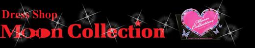 キャバクラドレスは、名古屋、錦のムーンコレクションMoon Collection