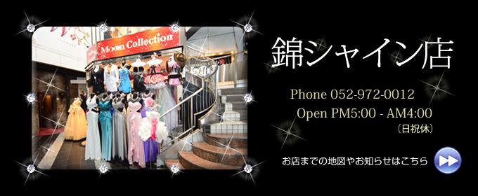 錦シャイン店