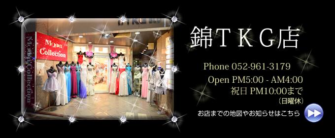 錦TKG店